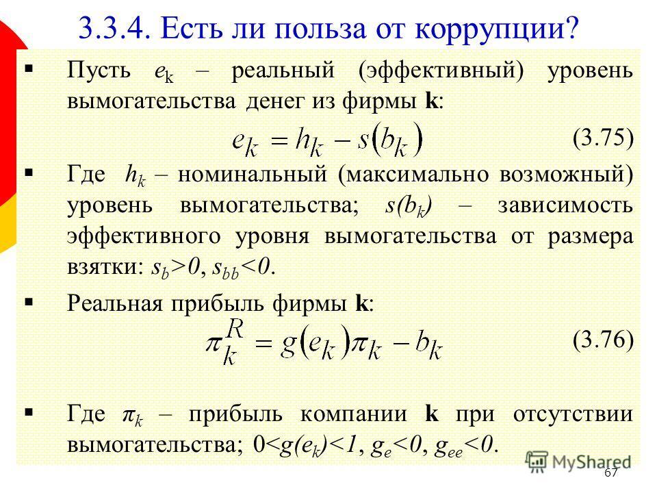 67 Пусть e k – реальный (эффективный) уровень вымогательства денег из фирмы k: (3.75) Где h k – номинальный (максимально возможный) уровень вымогательства; s(b k ) – зависимость эффективного уровня вымогательства от размера взятки: s b >0, s bb