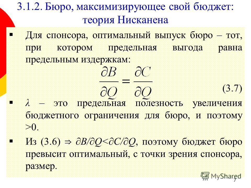 7 Для спонсора, оптимальный выпуск бюро – тот, при котором предельная выгода равна предельным издержкам: (3.7) λ – это предельная полезность увеличения бюджетного ограничения для бюро, и поэтому >0. Из (3.6) B/Q