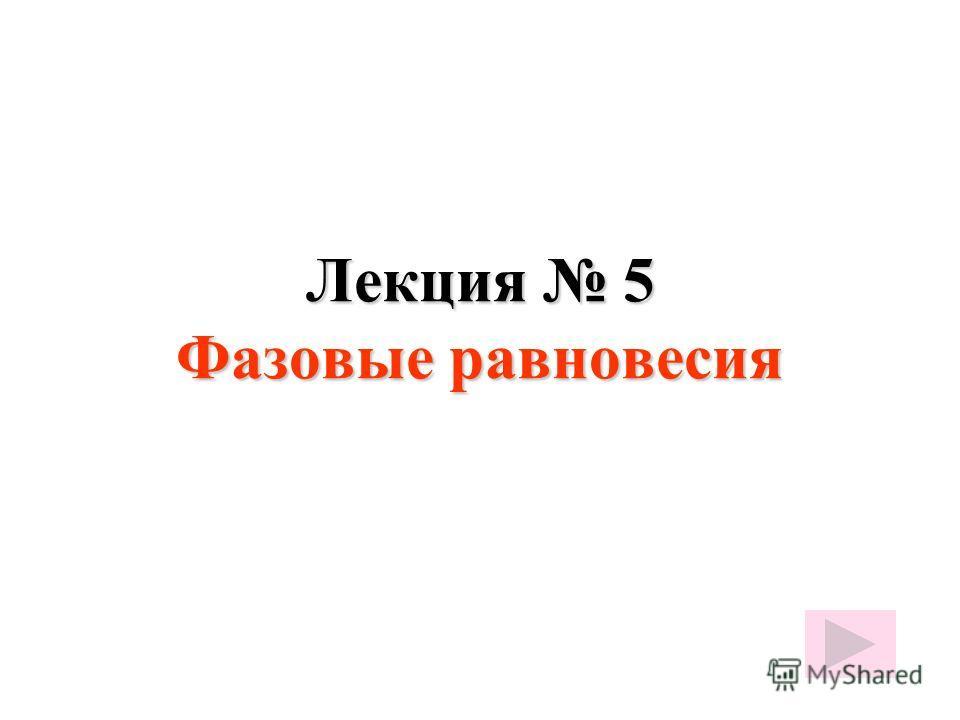 Лекция 5 Фазовые равновесия
