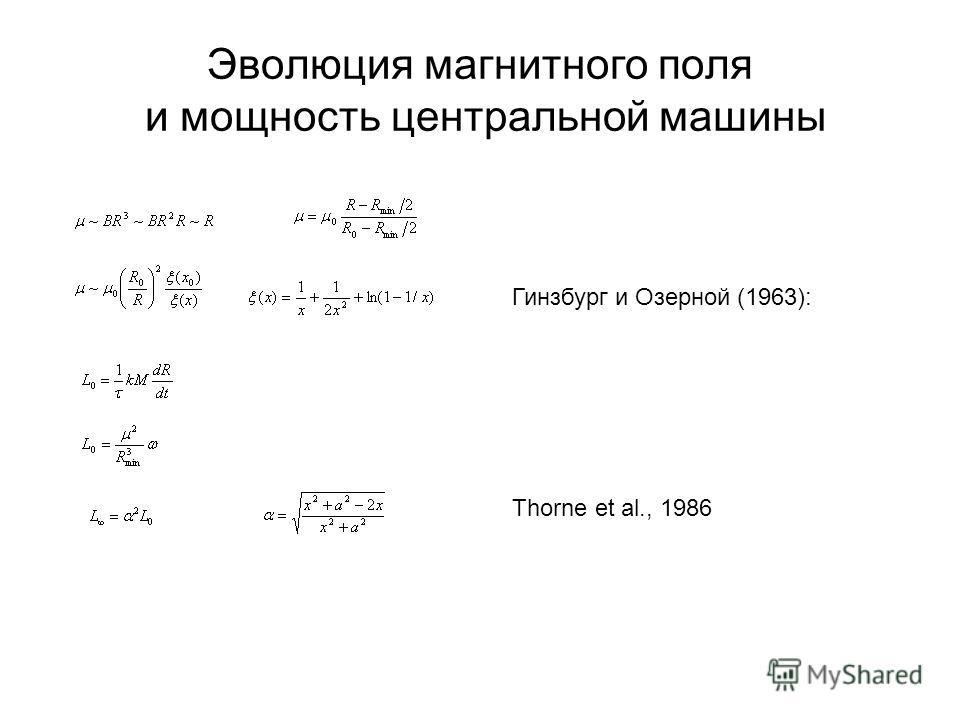 Эволюция магнитного поля и мощность центральной машины Гинзбург и Озерной (1963): Thorne et al., 1986
