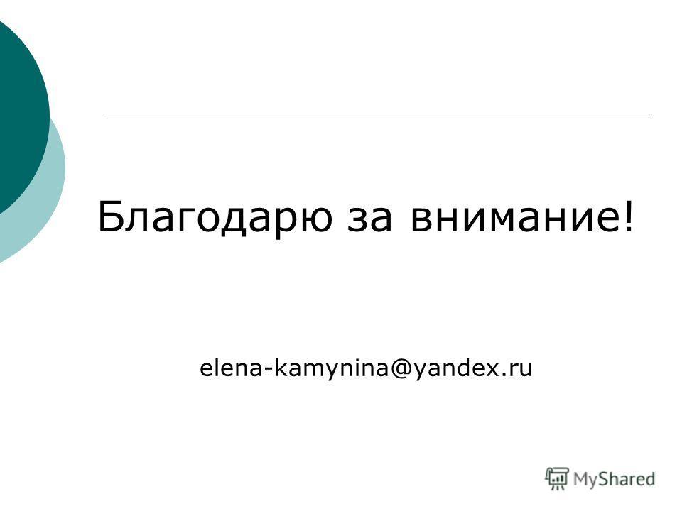 Благодарю за внимание! elena-kamynina@yandex.ru