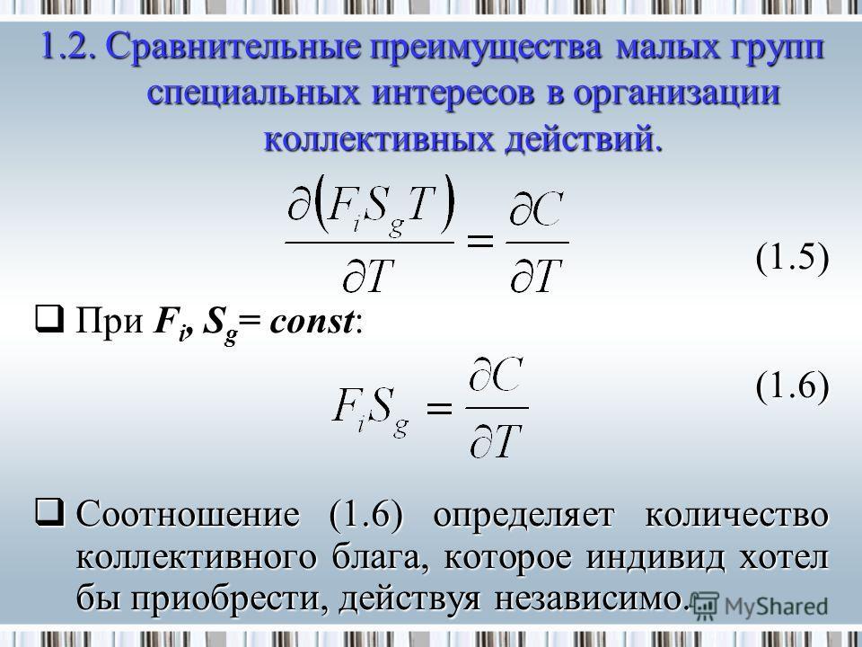 (1.5) При F i, S g = const: При F i, S g = const:(1.6) Соотношение (1.6) определяет количество коллективного блага, которое индивид хотел бы приобрести, действуя независимо. Соотношение (1.6) определяет количество коллективного блага, которое индивид