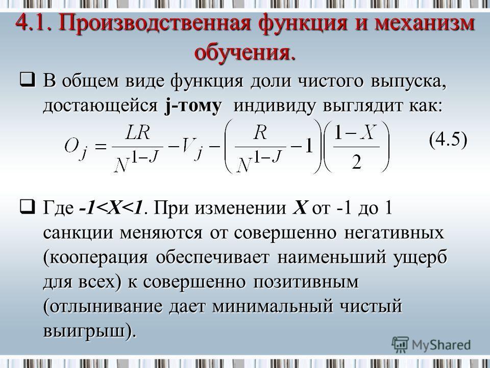 В общем виде функция доли чистого выпуска, достающейся j-тому индивиду выглядит как: В общем виде функция доли чистого выпуска, достающейся j-тому индивиду выглядит как:(4.5) Где -1