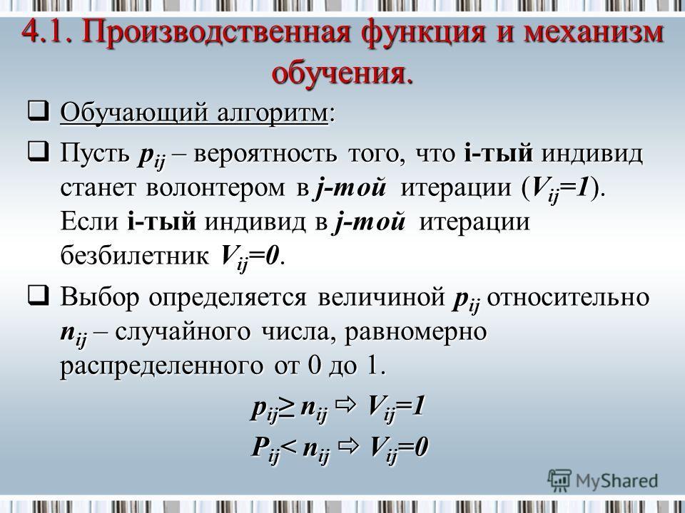 Обучающий алгоритм: Обучающий алгоритм: Пусть p ij – вероятность того, что i-тый индивид станет волонтером в j-той итерации (V ij =1). Если i-тый индивид в j-той итерации безбилетник V ij =0. Пусть p ij – вероятность того, что i-тый индивид станет во