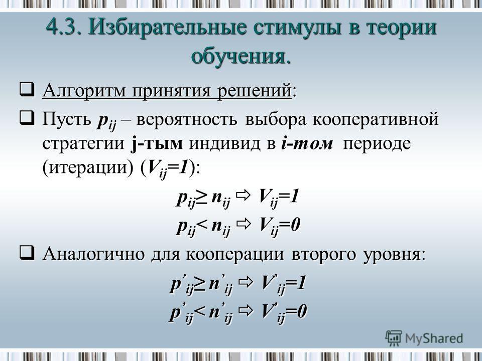 Алгоритм принятия решений: Алгоритм принятия решений: Пусть p ij – вероятность выбора кооперативной стратегии j-тым индивид в i-том периоде (итерации) (V ij =1): Пусть p ij – вероятность выбора кооперативной стратегии j-тым индивид в i-том периоде (и