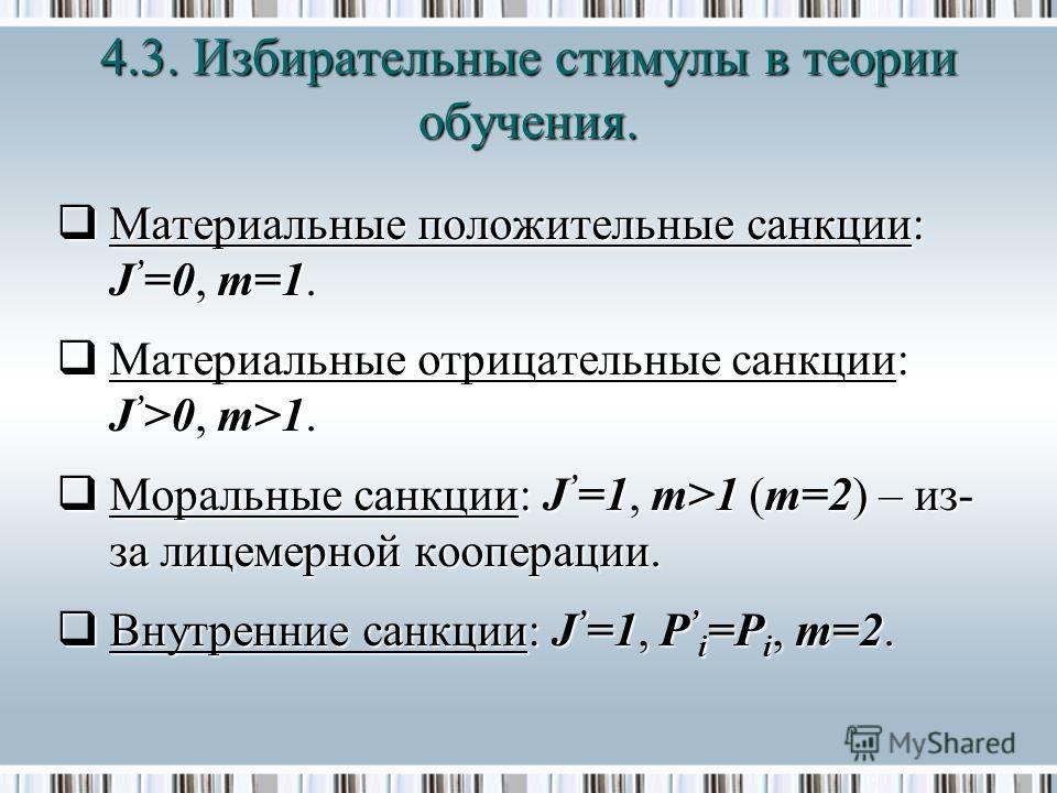 Материальные положительные санкции: J =0, m=1. Материальные положительные санкции: J =0, m=1. Материальные отрицательные санкции: J >0, m>1. Материальные отрицательные санкции: J >0, m>1. Моральные санкции: J =1, m>1 (m=2) – из- за лицемерной коопера