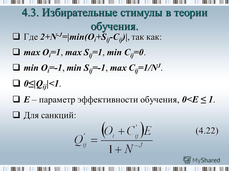 Где 2+N -J =|min(O i +S ij -C ij )|, так как: Где 2+N -J =|min(O i +S ij -C ij )|, так как: max O i =1, max S ij =1, min C ij =0. max O i =1, max S ij =1, min C ij =0. min O i =-1, min S ij =-1, max C ij =1/N J. min O i =-1, min S ij =-1, max C ij =1