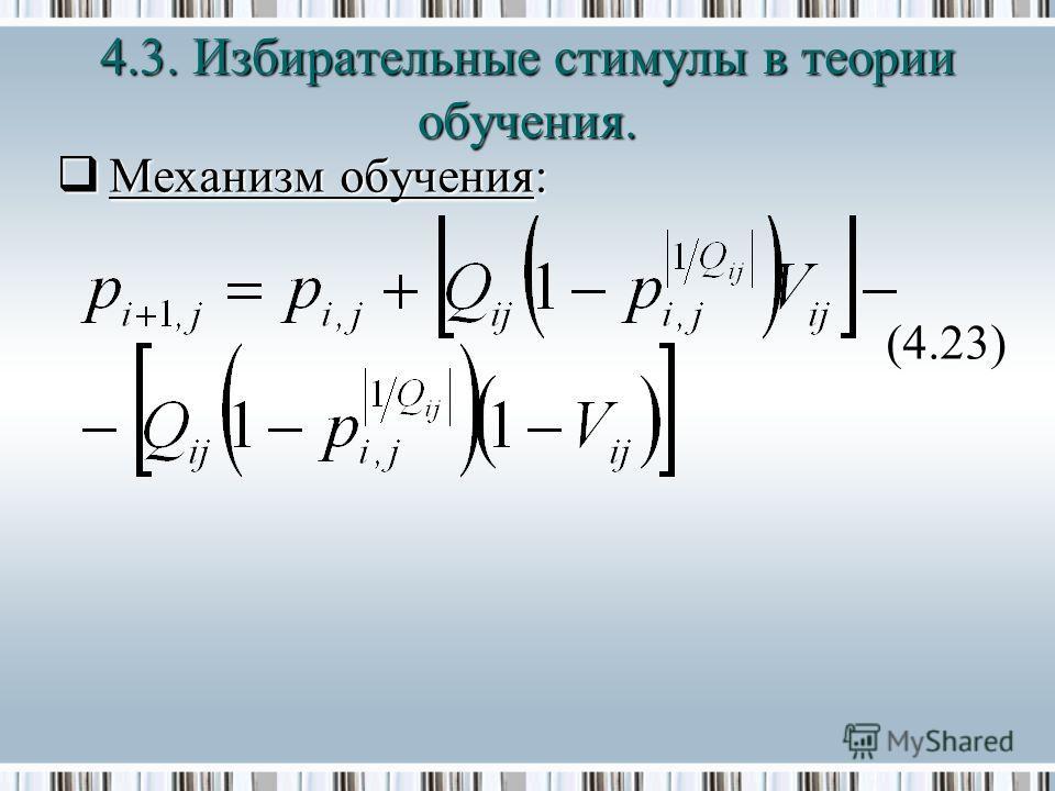 Механизм обучения: Механизм обучения:(4.23) 4.3. Избирательные стимулы в теории обучения.