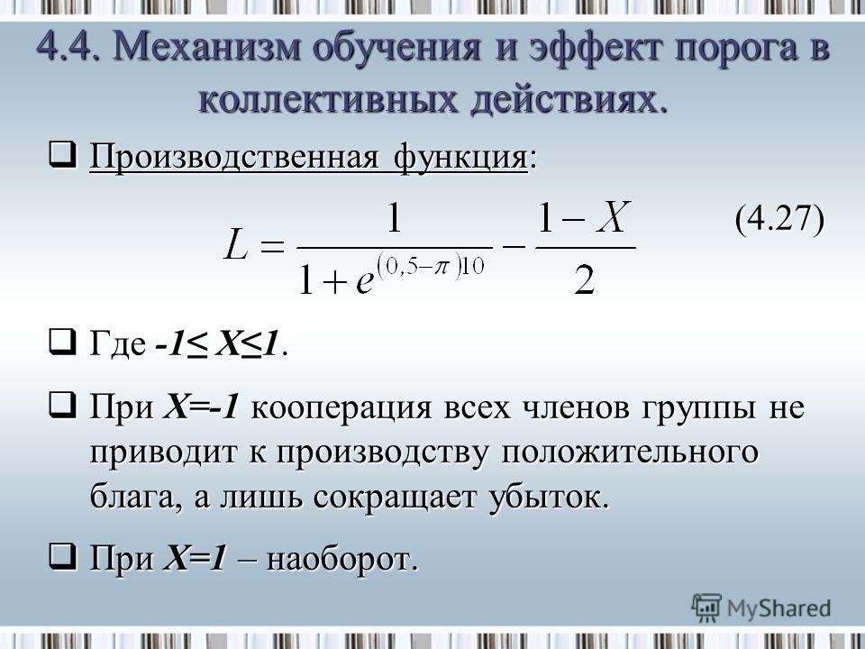 Производственная функция: Производственная функция:(4.27) Где -1 X1. Где -1 X1. При X=-1 кооперация всех членов группы не приводит к производству положительного блага, а лишь сокращает убыток. При X=-1 кооперация всех членов группы не приводит к прои