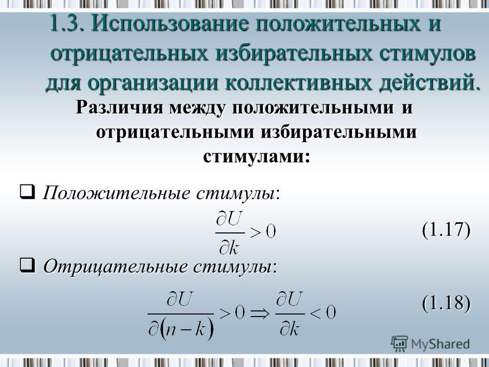 Различия между положительными и отрицательными избирательными стимулами: Положительные стимулы: Положительные стимулы:(1.17) Отрицательные стимулы: Отрицательные стимулы:(1.18) 1.3. Использование положительных и отрицательных избирательных стимулов д