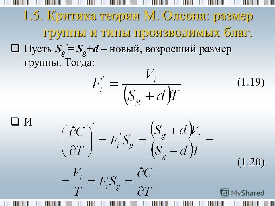 Пусть S g = S g +d – новый, возросший размер группы. Тогда: Пусть S g = S g +d – новый, возросший размер группы. Тогда:(1.19) И(1.20) 1.5. Критика теории М. Олсона: размер группы и типы производимых благ.