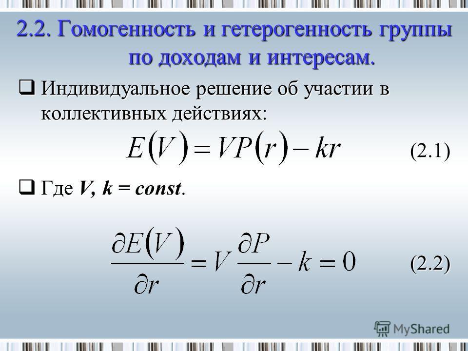 Индивидуальное решение об участии в коллективных действиях: Индивидуальное решение об участии в коллективных действиях:(2.1) Где V, k = const. Где V, k = const.(2.2) 2.2. Гомогенность и гетерогенность группы по доходам и интересам.