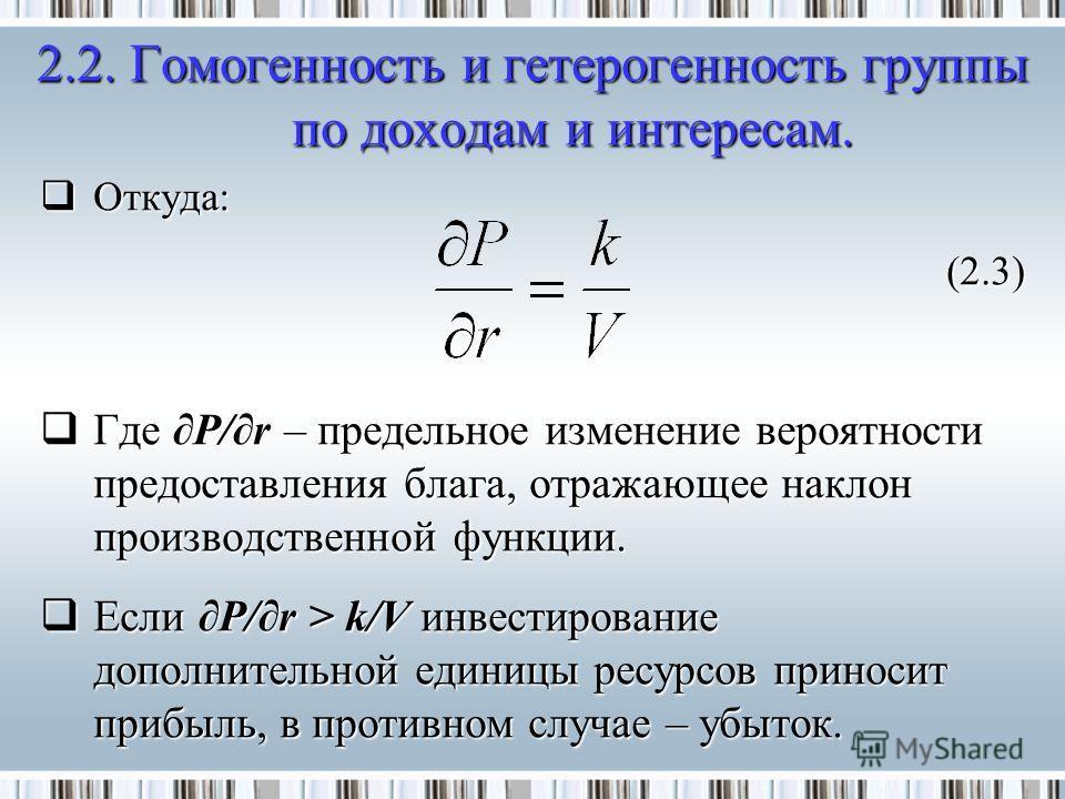 Откуда: Откуда:(2.3) Где P/r – предельное изменение вероятности предоставления блага, отражающее наклон производственной функции. Где P/r – предельное изменение вероятности предоставления блага, отражающее наклон производственной функции. Если P/r >
