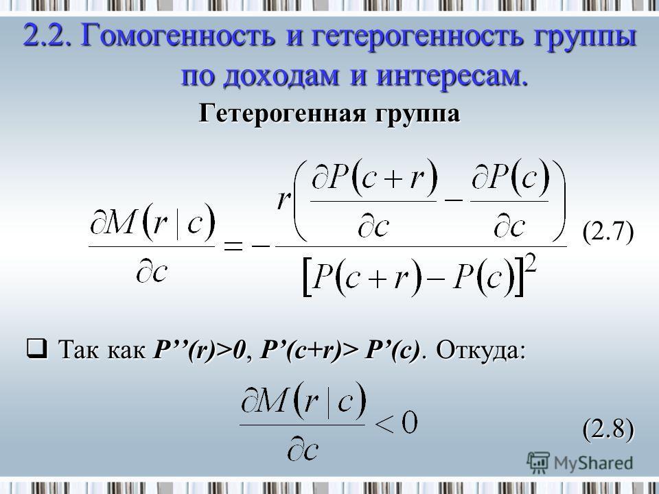 Гетерогенная группа (2.7) Так как P(r)>0, P(c+r)> P(c). Откуда: Так как P(r)>0, P(c+r)> P(c). Откуда:(2.8) 2.2. Гомогенность и гетерогенность группы по доходам и интересам.
