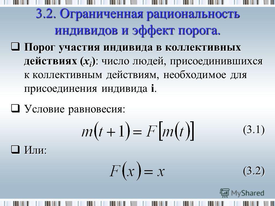 Порог участия индивида в коллективных действиях (x i ): число людей, присоединившихся к коллективным действиям, необходимое для присоединения индивида i. Порог участия индивида в коллективных действиях (x i ): число людей, присоединившихся к коллекти