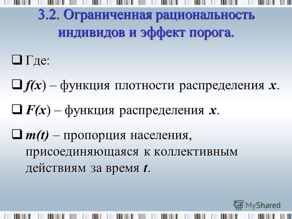 Где: Где: f(x) – функция плотности распределения x. f(x) – функция плотности распределения x. F(x) – функция распределения x. F(x) – функция распределения x. m(t) – пропорция населения, присоединяющаяся к коллективным действиям за время t. m(t) – про