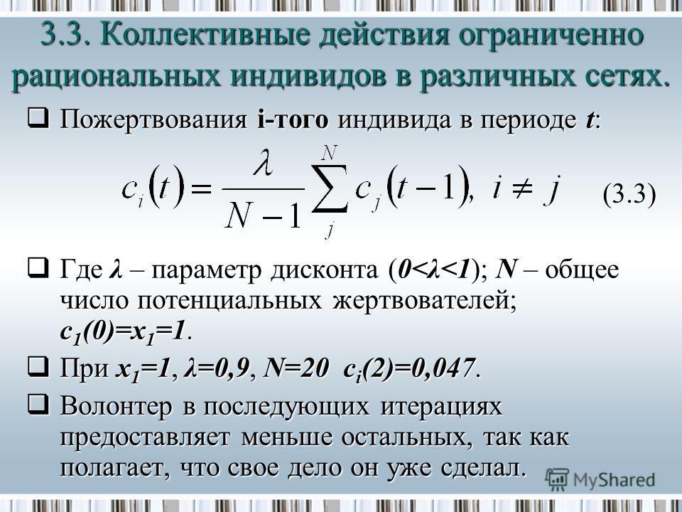 Пожертвования i-того индивида в периоде t: Пожертвования i-того индивида в периоде t: (3.3) Где λ – параметр дисконта (0