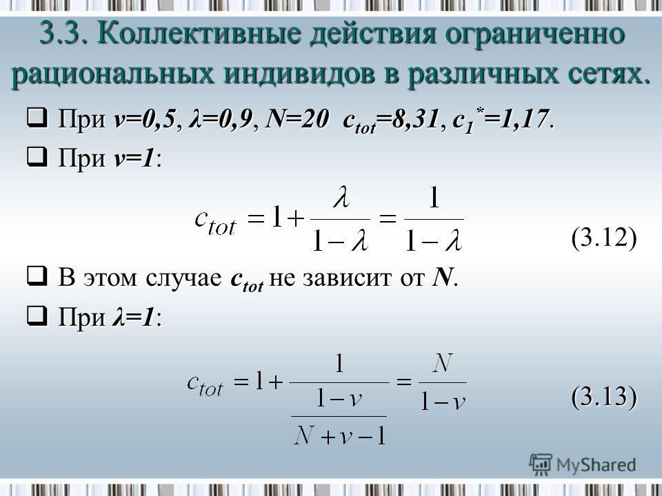 При v=0,5, λ=0,9, N=20 c tot =8,31, c 1 * =1,17. При v=0,5, λ=0,9, N=20 c tot =8,31, c 1 * =1,17. При v=1: При v=1: (3.12) В этом случае c tot не зависит от N. В этом случае c tot не зависит от N. При λ=1: При λ=1: (3.13) 3.3. Коллективные действия о