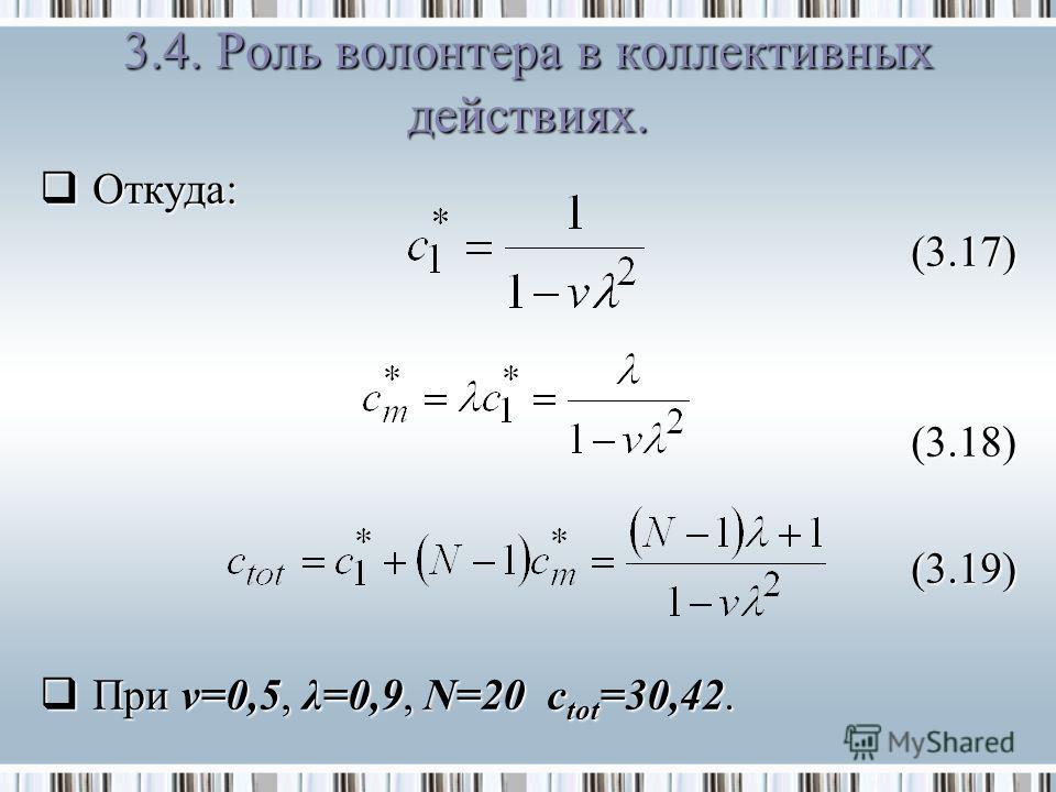 Откуда: Откуда: (3.17) (3.18) (3.19) При v=0,5, λ=0,9, N=20 c tot =30,42. При v=0,5, λ=0,9, N=20 c tot =30,42. 3.4. Роль волонтера в коллективных действиях.