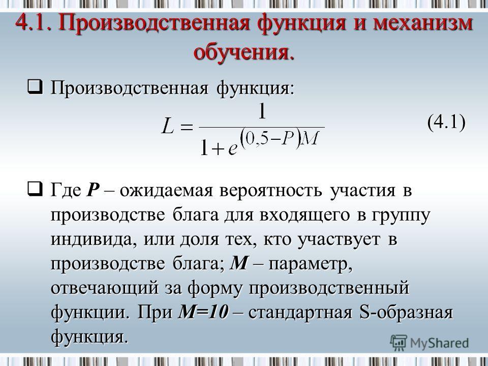 Производственная функция: Производственная функция:(4.1) Где P – ожидаемая вероятность участия в производстве блага для входящего в группу индивида, или доля тех, кто участвует в производстве блага; M – параметр, отвечающий за форму производственный