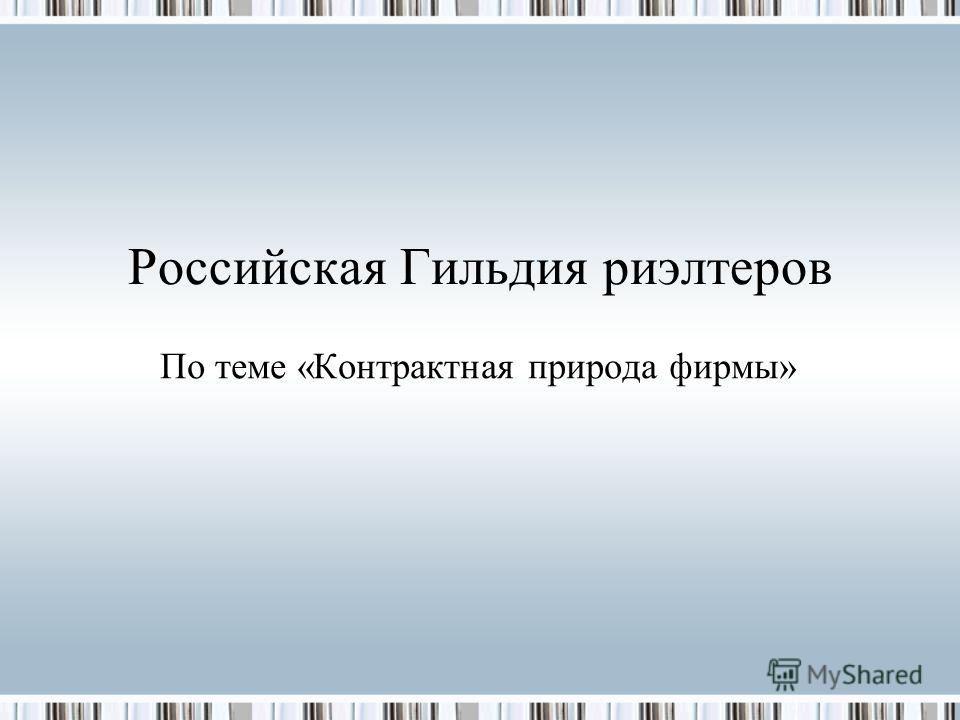 Российская Гильдия риэлтеров По теме «Контрактная природа фирмы»
