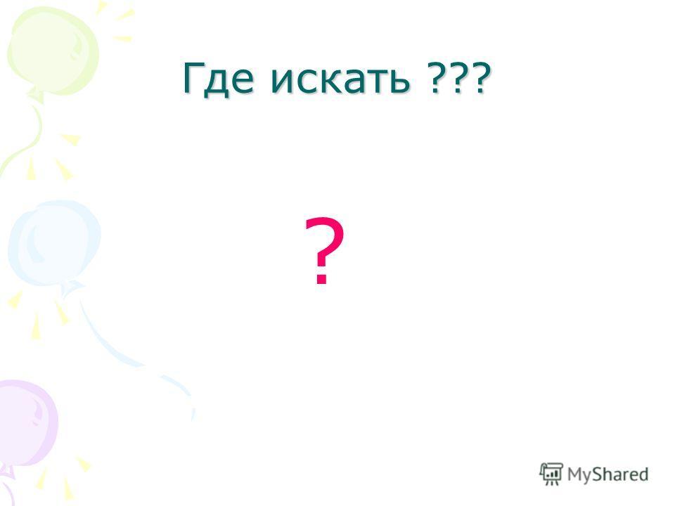 Где искать ??? ?
