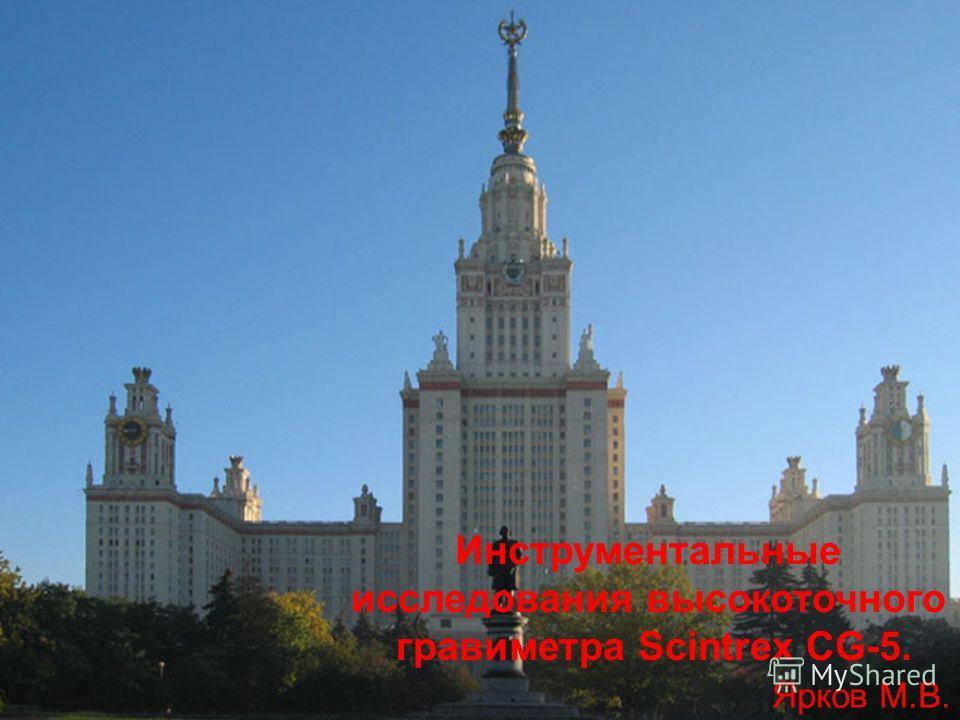 Инструментальные исследования высокоточного гравиметра Scintrex CG-5. Ярков М.В.