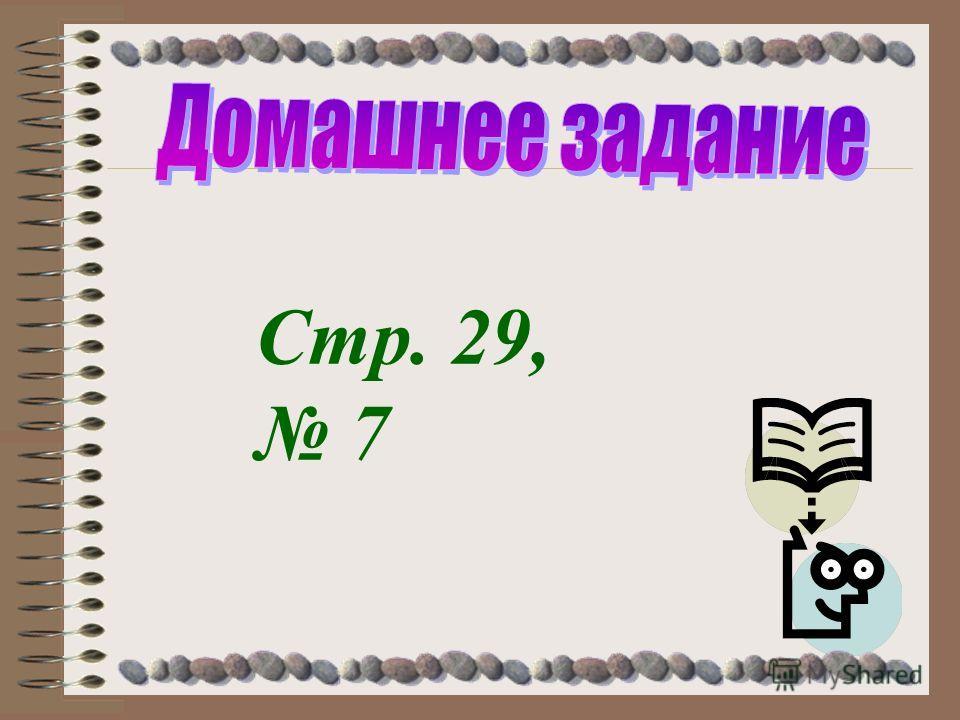 Стр. 29, 7