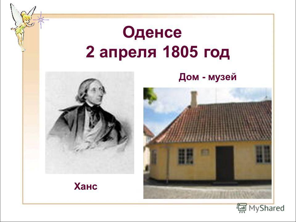Оденсе 2 апреля 1805 год Дом - музей Ханс