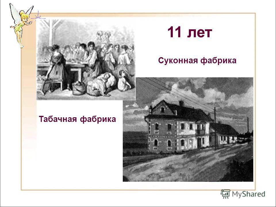 Лото сказок 11 лет Табачная фабрика Суконная фабрика