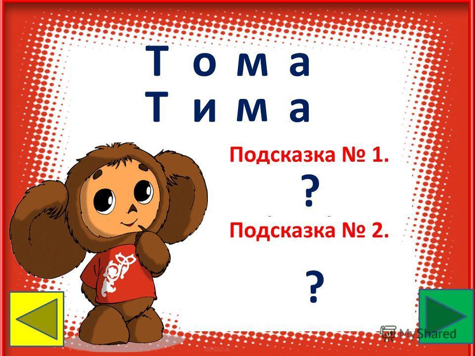 Тома Ти м а Подсказка 1. Слова отличаются двумя звуками. Подсказка 2. Тома - [о], [Т] - твёрдый Тима - [и], [Т] - мягкий ? ?
