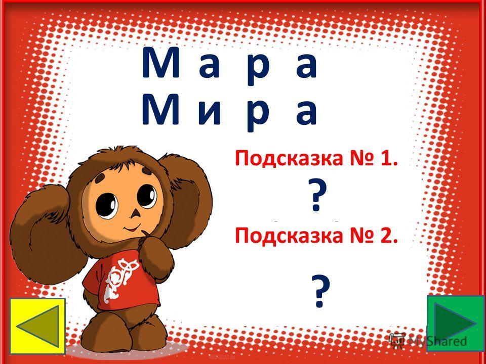 Мара Ми р а Подсказка 1. Слова отличаются двумя звуками. Подсказка 2. Мара - [а], [м]-твёрдый Мира - [и], [м] - мягкий ? ?