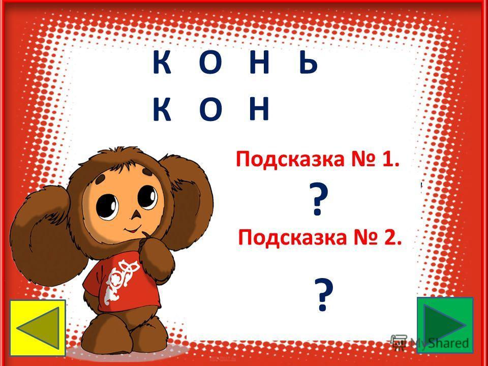 КОНЬ КО Н Подсказка 1. Слова отличаются одним звуком. Подсказка 2. конь - [н] – мягкий кон - [н] – твёрдый ? ?
