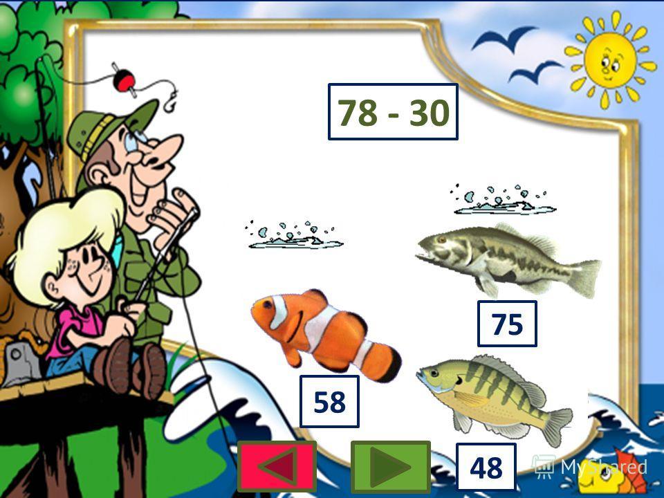 Посчитай выражение. Кликни по рыбке, около которой правильный ответ. Если выражение будет решено правильно, рыбка попадётся на крючок. Какую рыбу поймают дедушка с внуком?
