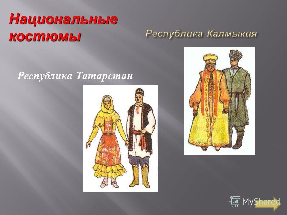 Республика Татарстан Национальные костюмы