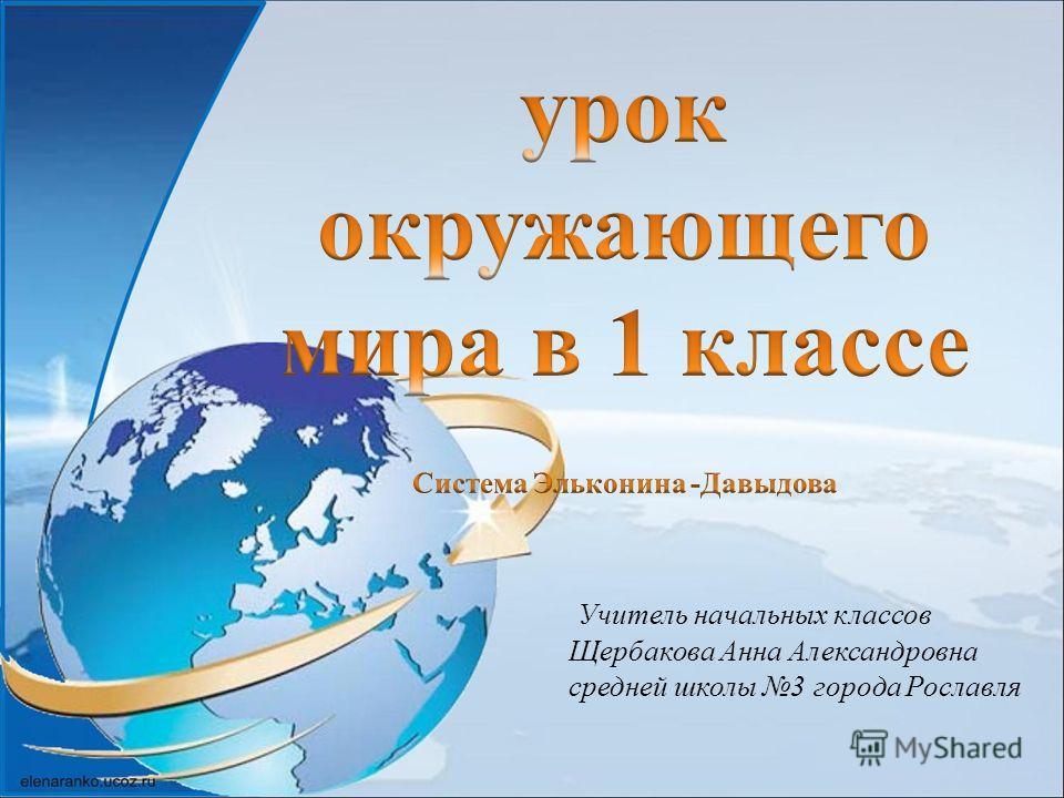 Учитель начальных классов Щербакова Анна Александровна средней школы 3 города Рославля