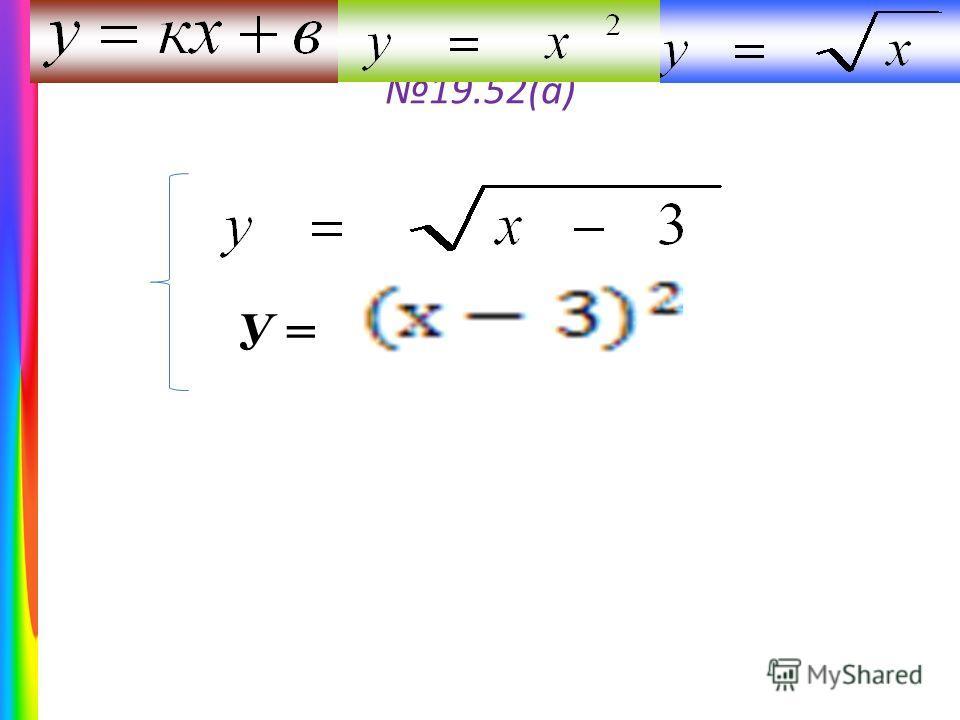 19.52(а) У =
