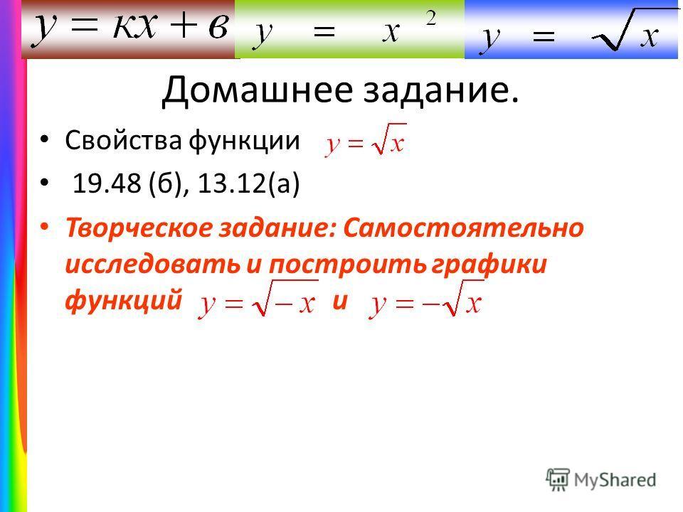 Домашнее задание. Свойства функции 19.48 (б), 13.12(а) Творческое задание: Самостоятельно исследовать и построить графики функций и
