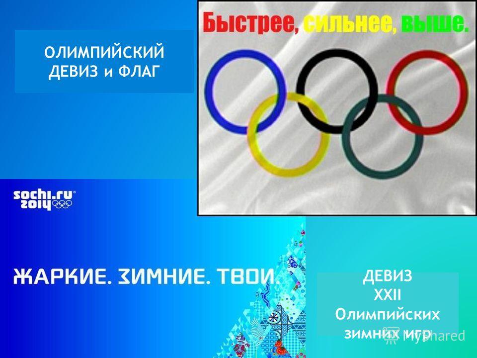 ОЛИМПИЙСКИЙ ДЕВИЗ и ФЛАГ ДЕВИЗ XXII Олимпийских зимних игр
