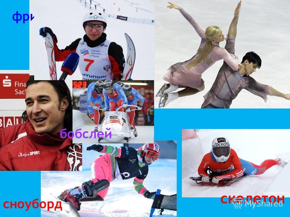 скелетон сноуборд фристайл бобслей