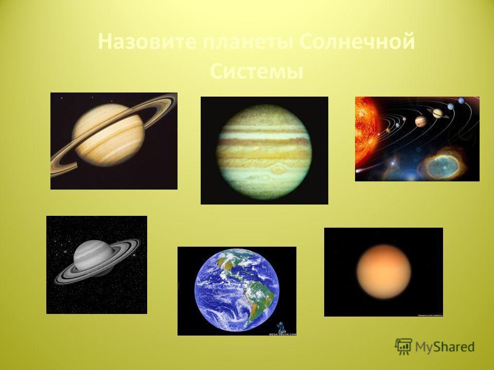 Как называется наша планета?