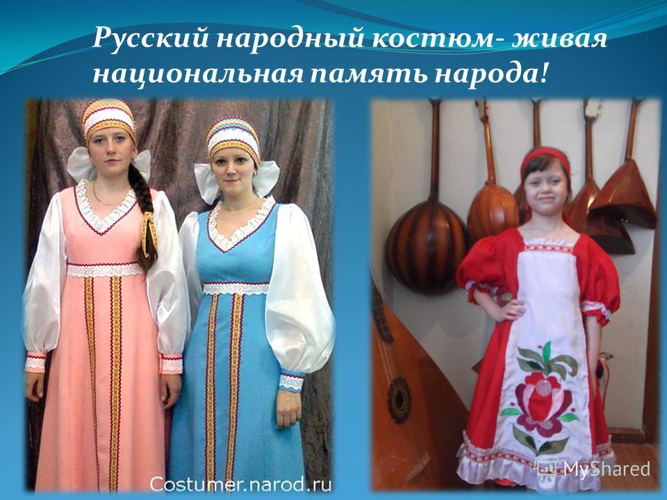 Русский народный костюм- живая национальная память народа!