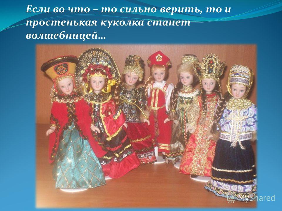 Если во что – то сильно верить, то и простенькая куколка станет волшебницей…