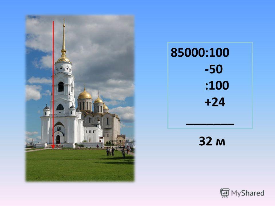 85000:100 -50 :100 +24 _______ 32 м