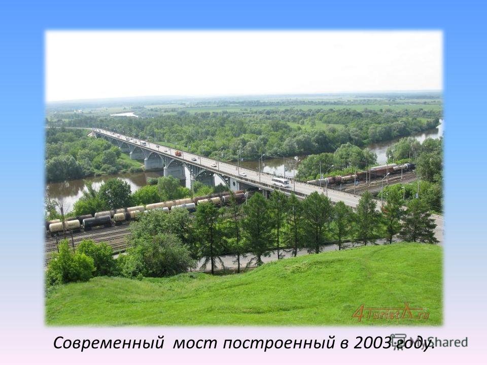 Современный мост построенный в 2003 году.