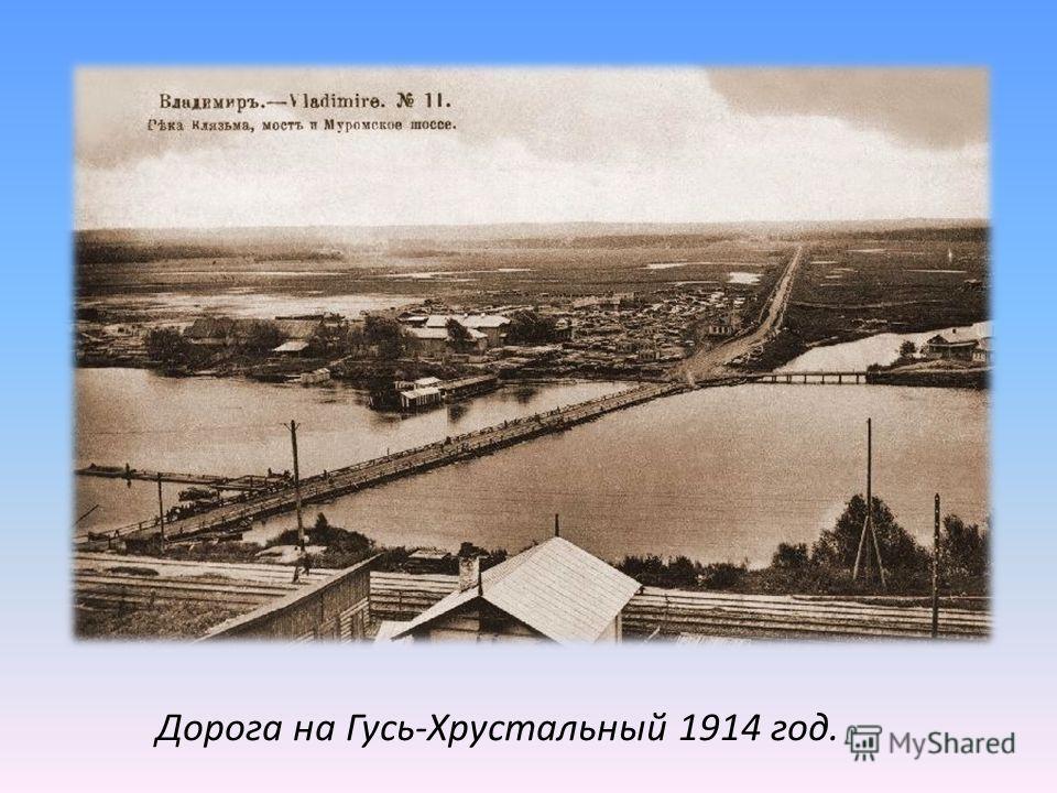Дорога на Гусь-Хрустальный 1914 год.