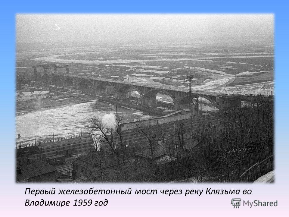 Первый железобетонный мост через реку Клязьма во Владимире 1959 год