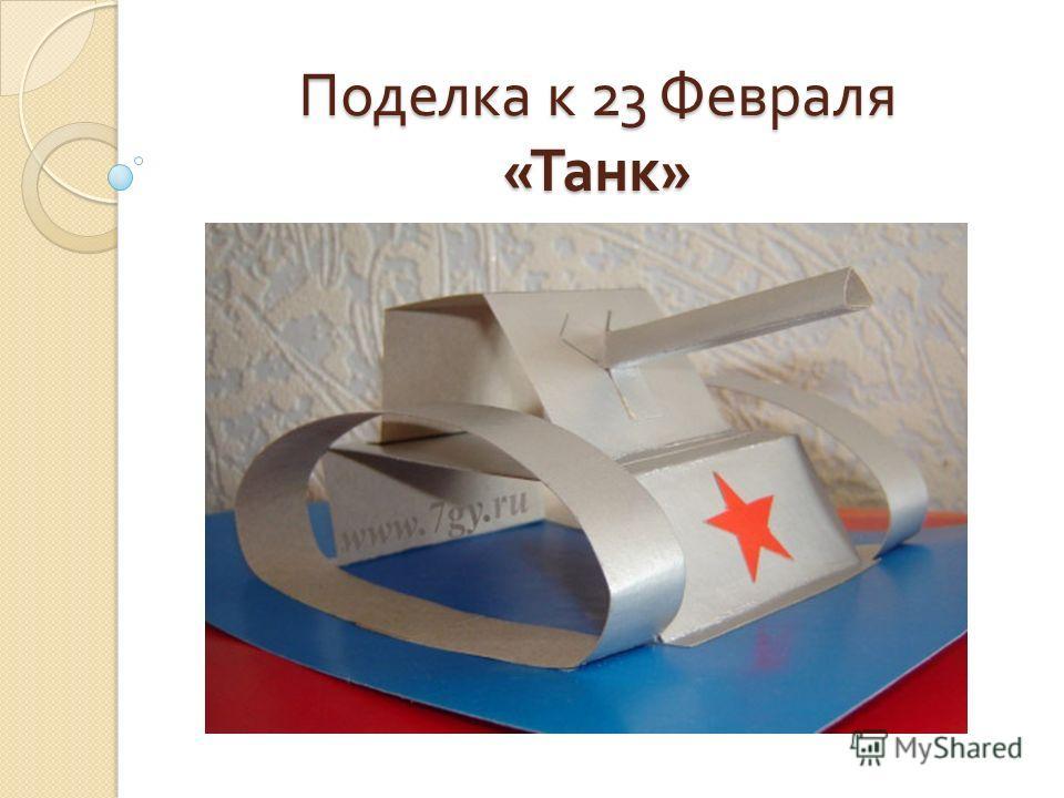 Поделки танки к 23 февраля