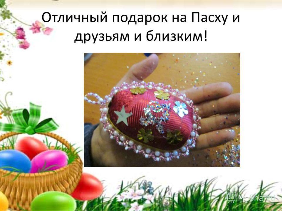Отличный подарок на Пасху и друзьям и близким!