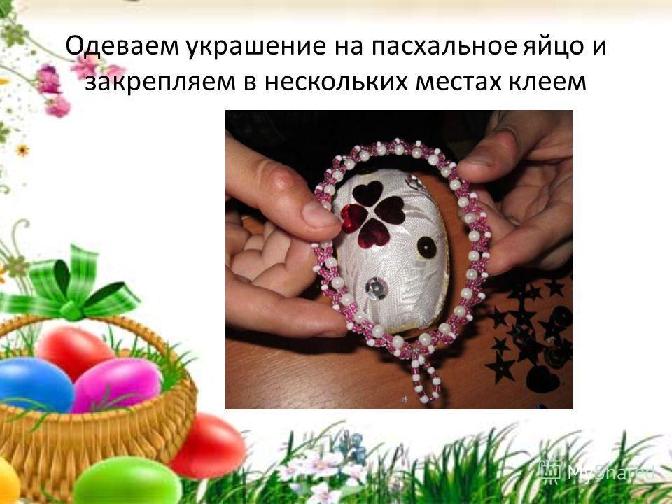 Одеваем украшение на пасхальное яйцо и закрепляем в нескольких местах клеем